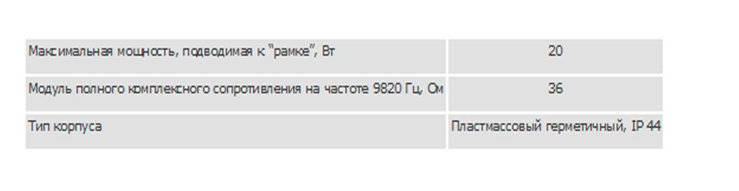 Течетрассопоисковый комплект ЛИДЕР-1111