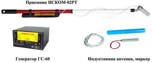 Трассоискатель «ИСКОМ-02РТ60»